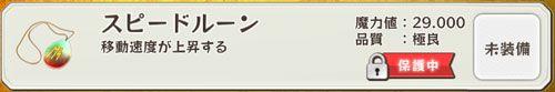 20151105_a08_rune_speed