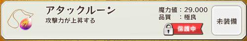20151105_b03_rune_attack