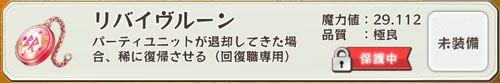 20151105_b04_rune_revive