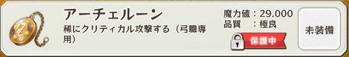 20151105_c01_rune_arche
