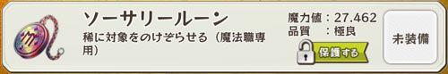 20151105_c03_rune_sorcery