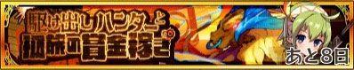 20160205_b04_ev_seibu