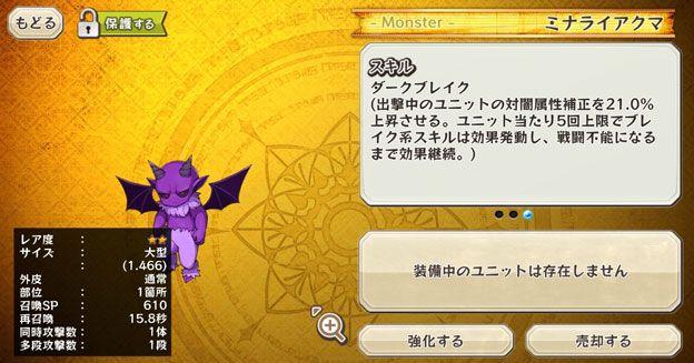 20161027_d03_seed_minaraiakuma