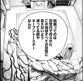20170123_jum_fire_01