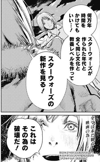 20170130_jum_fire_1