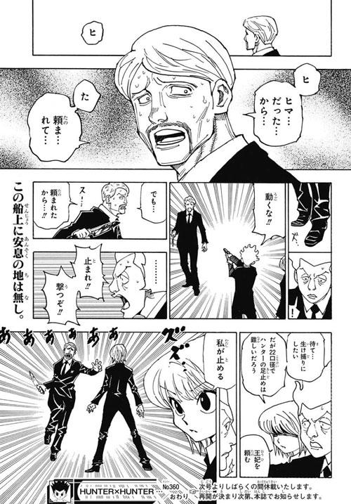 20170619_jump_hunter_1