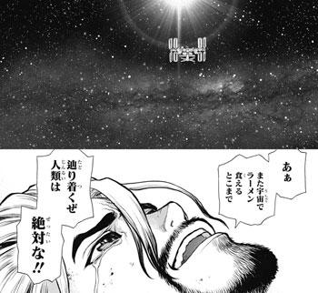 20180211_jum_stone1